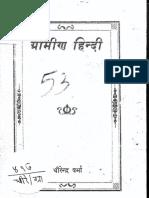 2015.263978.Gramiyan-Hindi.pdf