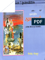 Rudrashtadhyayi - GIta Press Gorakhpur.pdf
