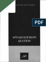 ΑΡΧΑΙΟΛΟΓΙΚΟ ΔΕΛΤΙΟ 52-1997