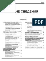 mitsubishi-pajero-3-2d-at-160-l-s-4x4-vsedorozhnik-3d-1999-2006.pdf