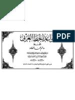 Arabic Fonts Basics