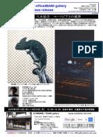 COMBINE  阿部瑞樹 八木佑介 ユートピアとの境界 プレスリリース