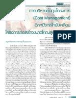 Cost Management.pdf