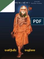 Manithveebha Mahimai