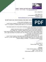 """2018-08-25 פנייה ביחס לממונים כדין על פי חוק חופש המידע במשטרת ישראל, צה""""ל"""