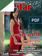 古 典 吉 他 2014 年 10 月 ( 创 刊 号 ) Page 2