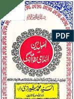 Usool e Deen Aur Islami Nizam e Zindagi by Ayatullah Syed Muhammad Shirazi