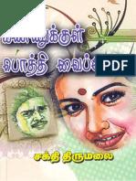 ST-Kannukul+Pothi+Vaipen.pdf