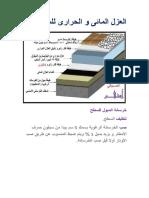 عزل المبنى.pdf