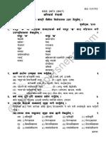 Compulsory Nepali 2073 Question PaperRE 105PA