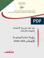 Vision_VF_Ar_Resume.pdf