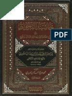 7ashyat-bagory-part1.pdf