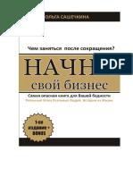 Nachni_svoj_biznes.Chem_zanjat'sja_posle_sokrawenija(2010)