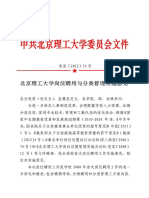 北京理工大学岗位聘用与分类管理实施意见