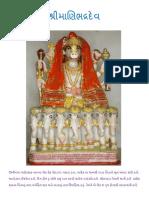 Manibhdra Dev Charitra.pdf