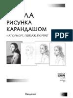 Shkola_risovaniya_karandashem