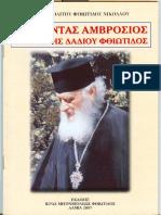 GERONTAS AMBROSIOS