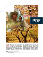 009_iera_moni_megalis_panagias.pdf