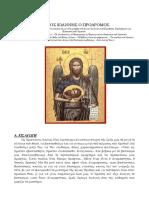 ΜΑΘΗΜΑ10οΟΑΓΙΟΣΙΩΑΝΝΗΣΟΠΡΟΔΡΟΜΟΣ.pdf