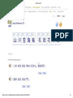 Kanji Workbook 105PAGE6.2