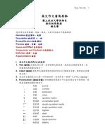 英文作文依照架構及內容大致可分為以下幾種類型.doc