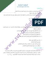رياضيات-النجاح-142534965647882