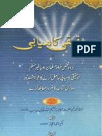 Haqiqi Kamyabi by Akbar Ahmad Ejaz