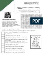 φυλλαδια_οκτωβριου_2010.pdf