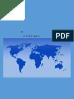曼昆-微观经济学原理-中文第六版完整版(1)