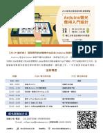 Arduino聲光應用入門設計2.pdf