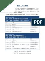 數位人文工作營議程_(1)