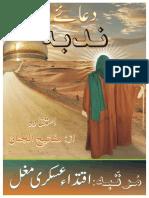 DuA e Nudba C PDF.pdf