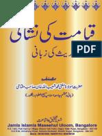 Qayamat Ki Nishani Hadith ki zubani.pdf