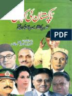 Pakistan ki Kahani Huzoor Pak Sallalaho Alehe wasalam kay Sipahi ki zubani by ameer afzal khan.pdf