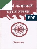 Sorbodhormo Somonnoykari Hoite Sabdhan(1)