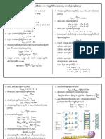 រូបមន្តជីវវិទ្យាថ្នាក់ទី១២ ៖ ADN ជាទម្រព័ត៌មានសេនេទិច.pdf