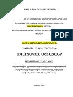 տիտղոսաթերթ նոր - Copy.docx