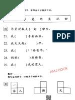 华文 (填一填)升小一_20170725103354022.pdf