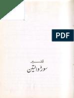 36439127 Tafsir Surah Teen by Hamiduddin Farahi