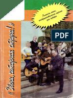 Zveni_Gitarnaya_Struna_Romansy_Pesni_Instrumentalnaya_Muzyka_Dlya_Gitary.pdf