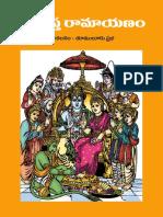 Samkshipta Ramayanam