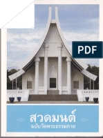 suad-mon-v-wad-phradhammakaya.pdf