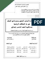 akas2366.pdf