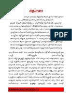 alayam.pdf
