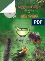 363359879-anubhutajogamala-gharabaida-laxman-mishra.pdf