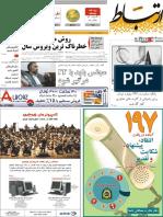 bazar_e_ertebatat