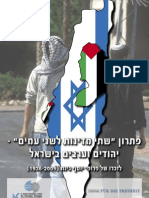 """""""Two States for Two People"""" Solution – Jews and Arabs in Israel   (in Hebrew)"""