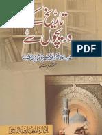 Tareekh Ke Dareechon Say by Shaykh Mufti Rafi Usmani