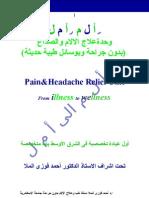 علاج الالام فى مصر