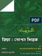 riyaa-thehiddenshirkbngla.pdf